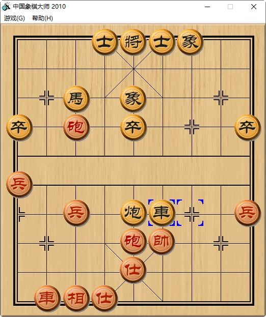 中国象棋大师2010纯净单文件 中文最新版