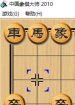 中国象棋大师2010纯净单文件中文最新版