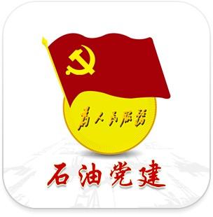 中国石油党建app最新版本