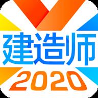 2020建造师备考