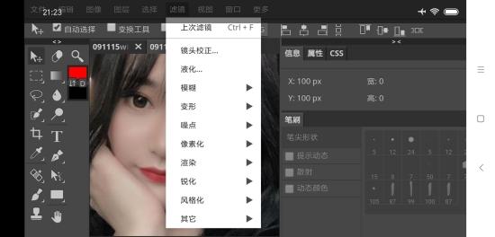 Photoshop CS6.apk V1.0安卓中文版