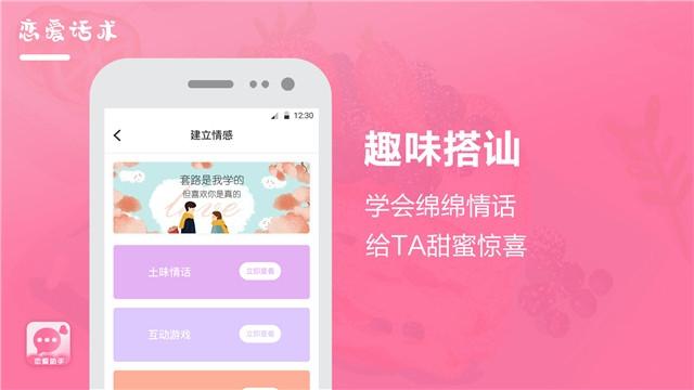 恋爱话术聊天宝典 v3.10安卓版