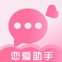 恋爱话术聊天宝典v3.10安卓版