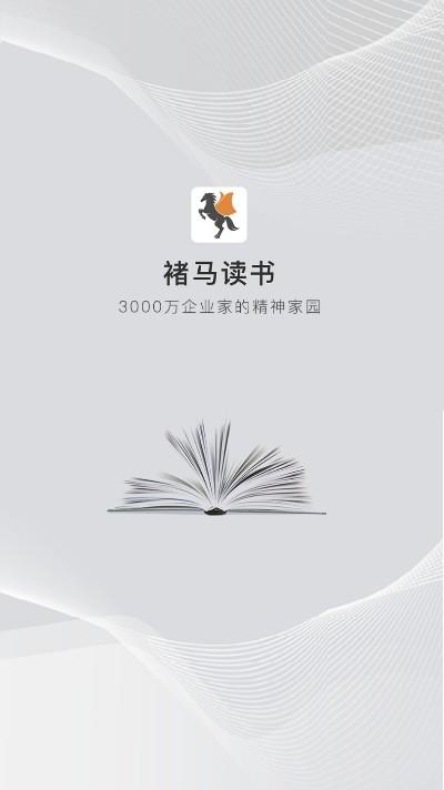 褚马读书会 v1.1.7