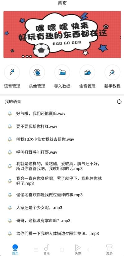 万变语音QQ扩列 1.4