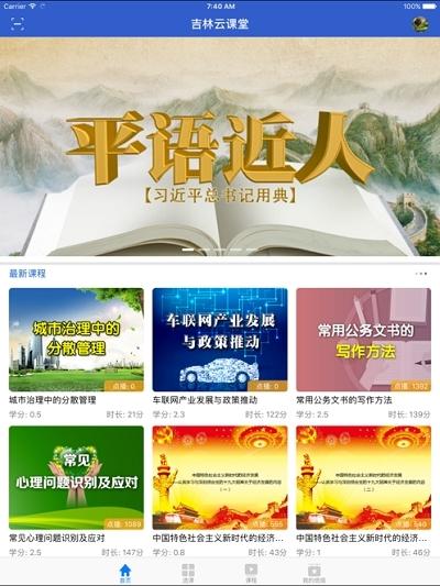 吉林云课堂最新版 v3.5