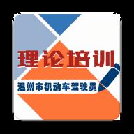 浙江省机动车驾驶人学习教育APP