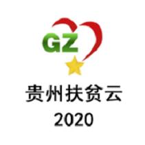 贵州省劳务就业扶贫大数据平台app