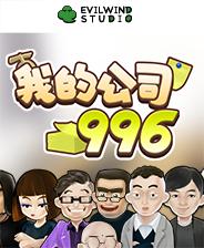 我的公司996PC版简体中文试玩版