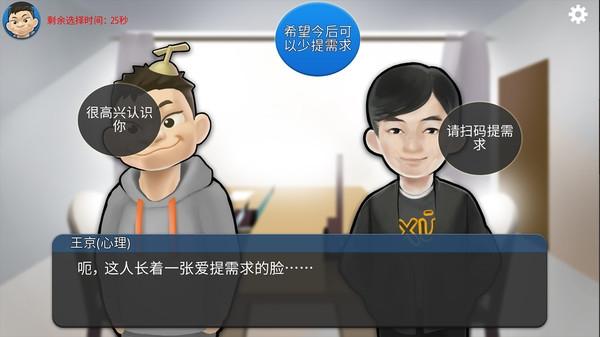 我的公司996PC版 简体中文试玩版