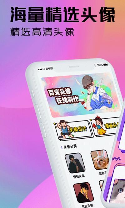 魔力动漫头像设计app v3.2.0