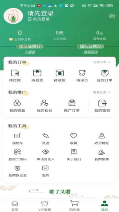 家传美玉 v1.3.24 安卓版