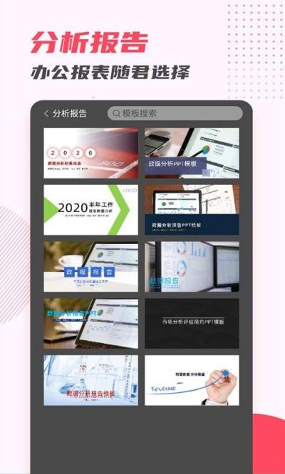 弘博PPT模板制作app