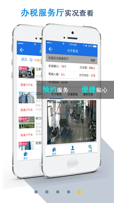 湖北省网上税务局