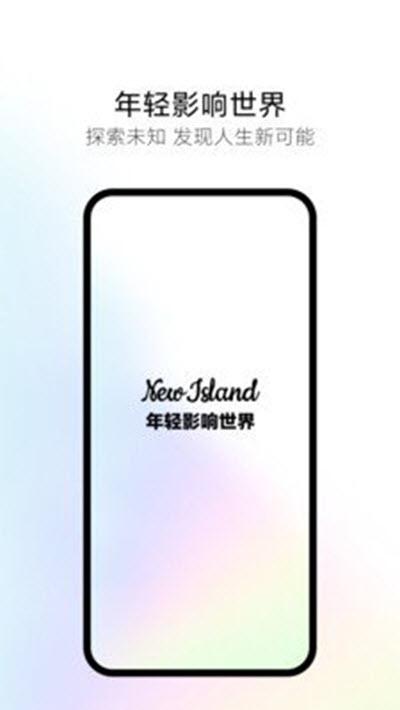 新岛短视频 v1.0.00 安卓版