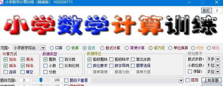 小学数学计算训练(精装版)软件 v20200711绿色版
