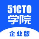 51CTO学院企业版v1.0.0安卓版