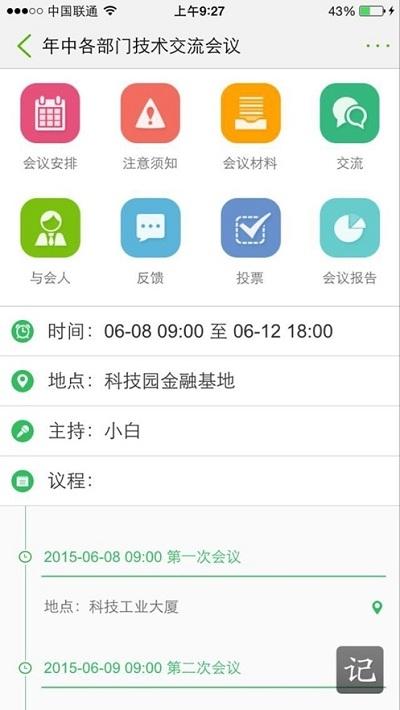 小蚁云会议app 1.0.2安卓版