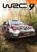 世界汽车拉力锦标赛9官方中文版