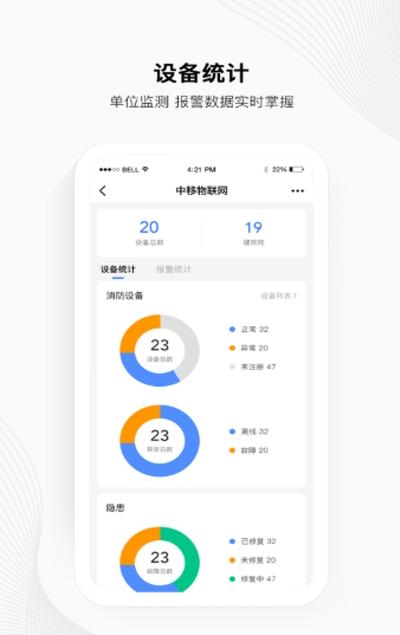 安消卫士app v1.0