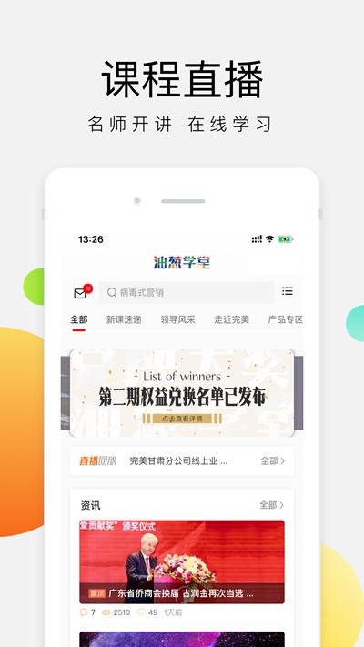 油葱学堂app v1.0安卓版