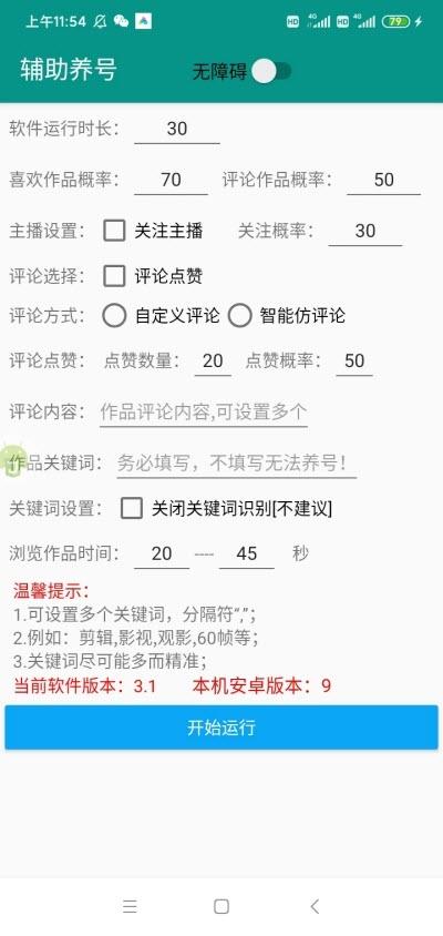 抖+Pro免费版app V8.0.0-4安卓版