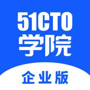 51CTO学院企业版ios版v1.0.0苹果版