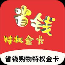省钱特权金卡v7.7.0安卓版