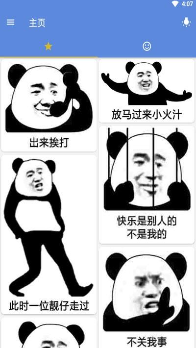 沙雕斗图表情包制作 v1.1 安卓版