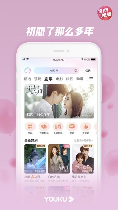 优酷HD for iPad