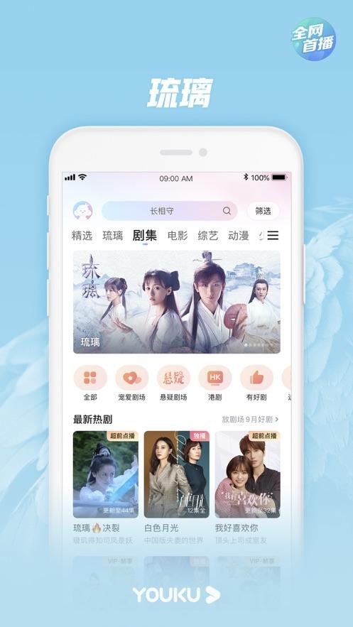 优酷HD for iPad V9.3.0 官方最新版