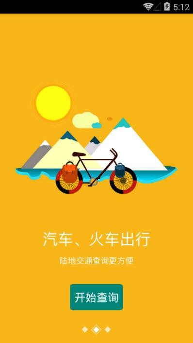 出行查-酒店开房记录查询 v3.0安卓版