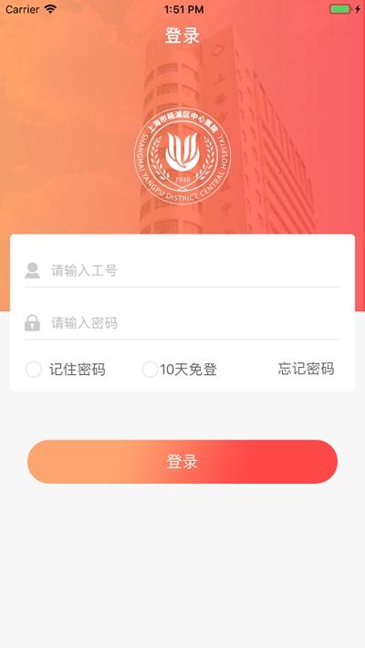杨中心e党建app 1.0官方版