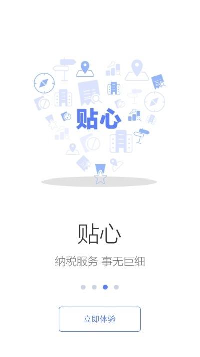 贵州网上税务局app v2.6.1.0最新版