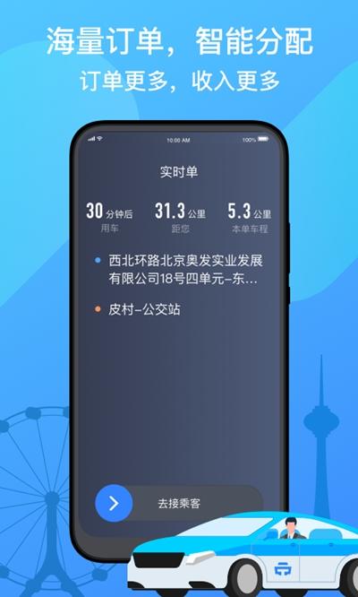 天津出租司机端 v4.30.5.0029安卓版