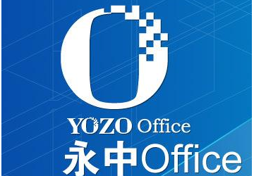 永中Office官网_永中Office电脑版_永中Office下载