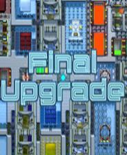 最终升级Final Upgrade简体中文免安装版