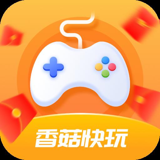 香菇快玩游戏盒子v1.0.9 安卓版