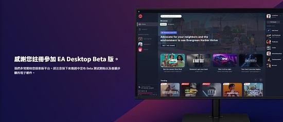 EA Desktop(EA桌面客户端) 官方最新版