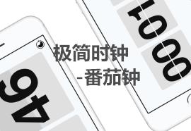 极简时钟app_极简时钟番茄钟安卓_FlipClock手机版下载