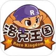 洛克王国手游官方版