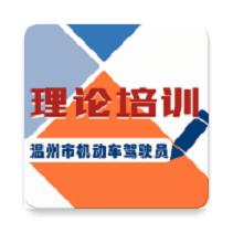 温州初学驾驶人学习平台