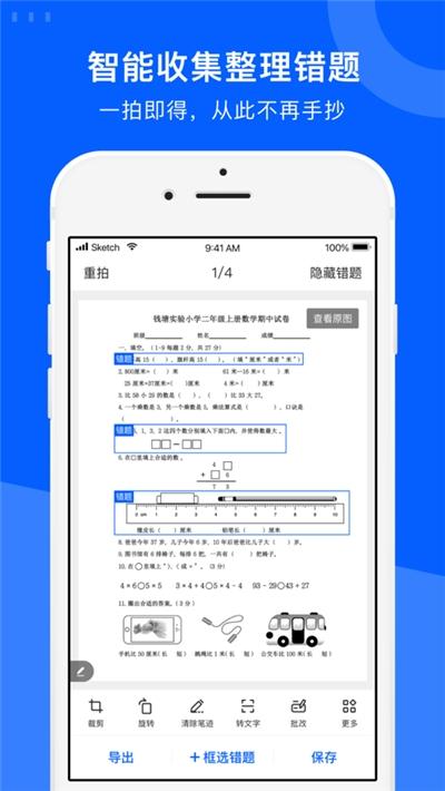 爱作业试卷宝免费版 v2.3安卓版