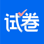爱作业试卷宝免费版v2.3安卓版