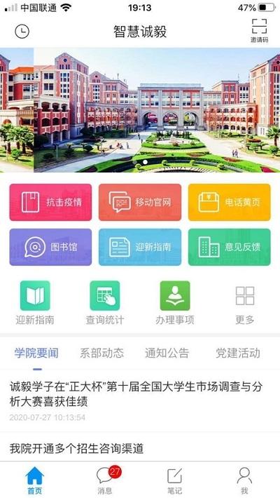 智慧�\毅app 1.2安卓版