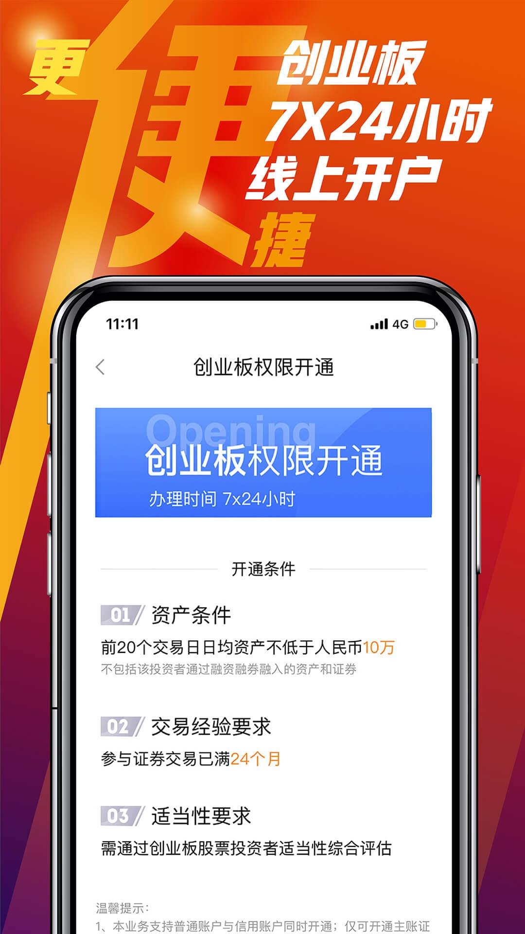 天风高财生最新版 V4.14.3 安卓版