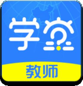 知网学堂教师app