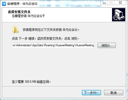 华为云会议电脑版 v6.10.6 免费版