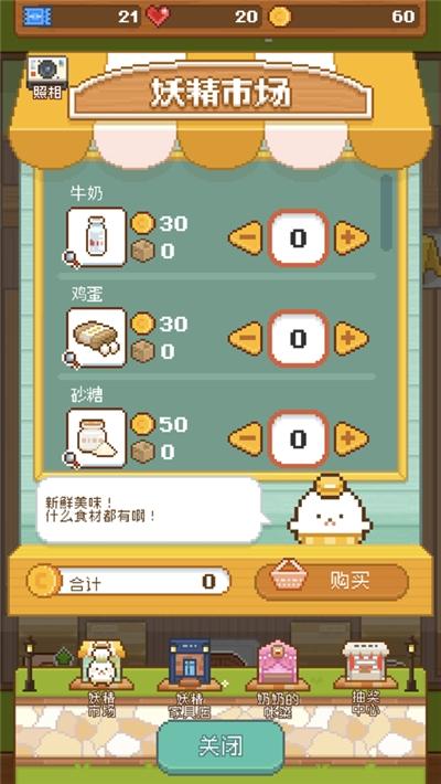 新鲜出炉!妖精面包房 v1.0.3
