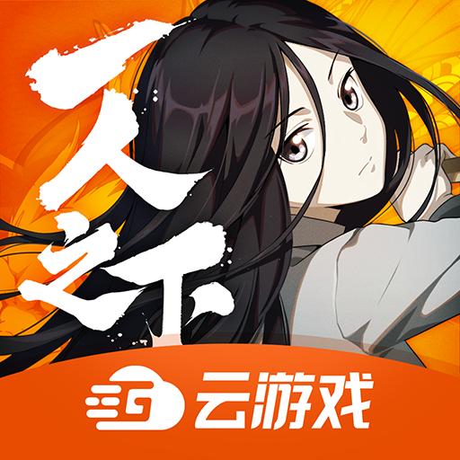 一人云游戏v3.9.0.992198 安卓版